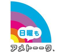 アメトーークで「仲良し同居芸人」が放送!徳井と小沢、ガンバレルーヤ、又吉等が登場!ポルターガイストが恐ろしい