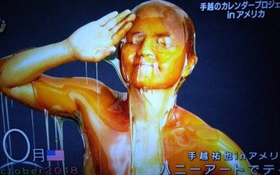 イッテQ!で手越祐也ハニーアートに挑戦!ハチミツファースト、ローションセカンド!